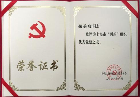 """上海市""""两新组织""""优秀党建之友-证书"""