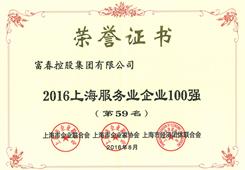 2016上海服务业企业100强