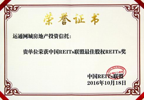 中国REITs联盟最佳股权REITs奖