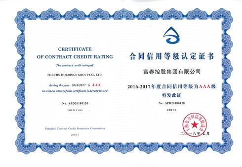 2016-2017年合同信用登记AAA级