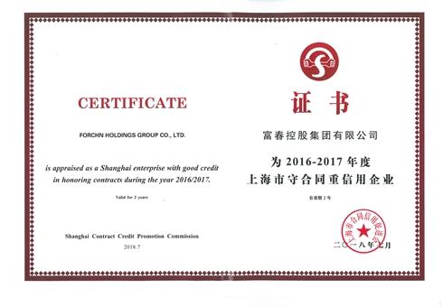 2016-2017年上海市守合同重信用企业