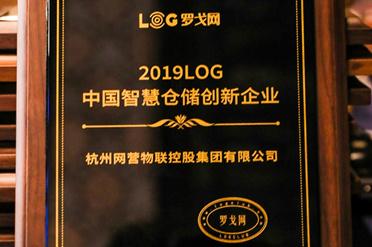 """网营物联荣获""""2019LOG中国智慧仓储创新企业""""称号"""