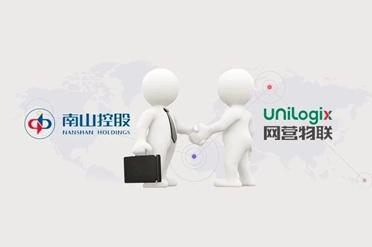 网营物联拟与南山控股共同投资设立供应链产业基金及股权投资基金