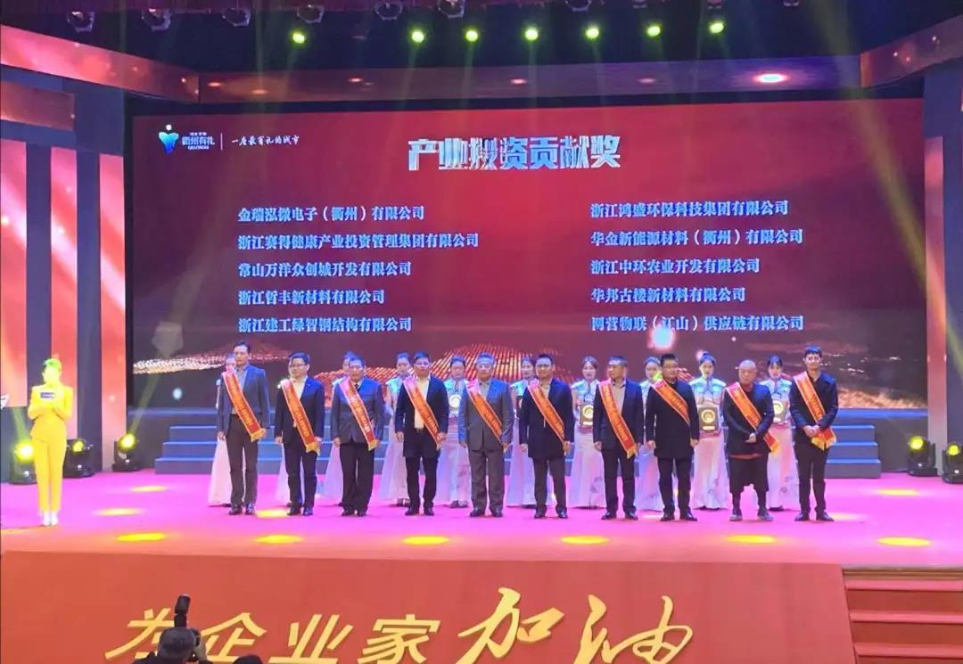网营物联江山项目荣获2019年度衢州市政府特别奖