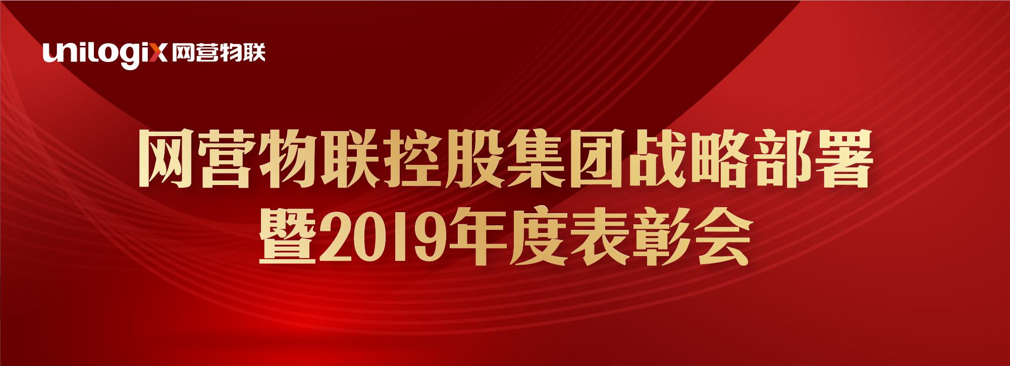 网营物联控股集团战略部署暨2019年度表彰会成功举行